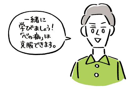 心理カウンセリング 大 阪 箕 面  心の病は克服できます!
