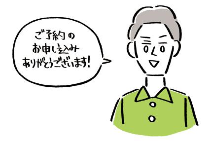 心理カウンセリング 大阪 箕面 申込ありがとうございます。