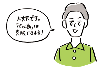 心理カウンセリング 大阪 箕面 心の病は克服できます!