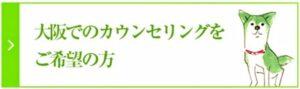 大阪でのカウンセリングをご希望の方はこちら←クリック