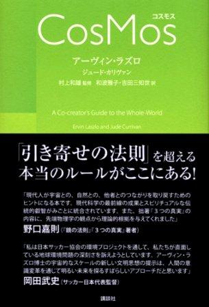 心理カウンセリング大阪・箕面 COSMOS画像
