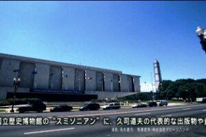 国立スメソニアン博物館