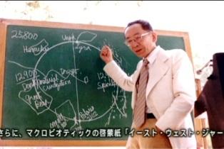 青年期の久司先生