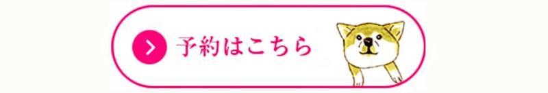 心理カウンセリング大阪・箕面 予約申込バナー