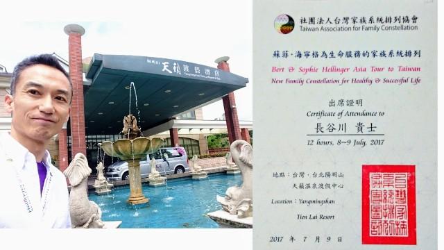 台湾セミナー参加