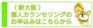 新大阪・個人カウンセリングバナー