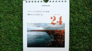 ホ・オポポノポノカレンダー画像